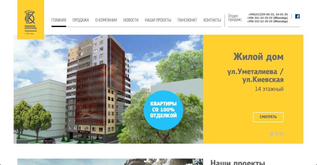 Бишкек Курулуш